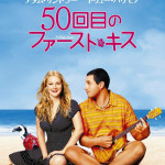 50firstdates2