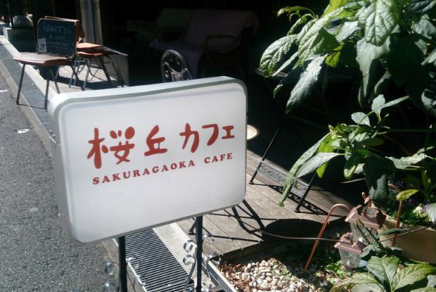 桜丘カフェの看板