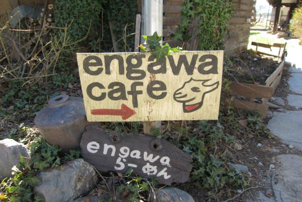 エンガワカフェの看板