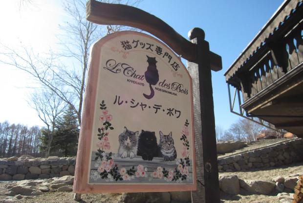 猫グッズ専門店の看板