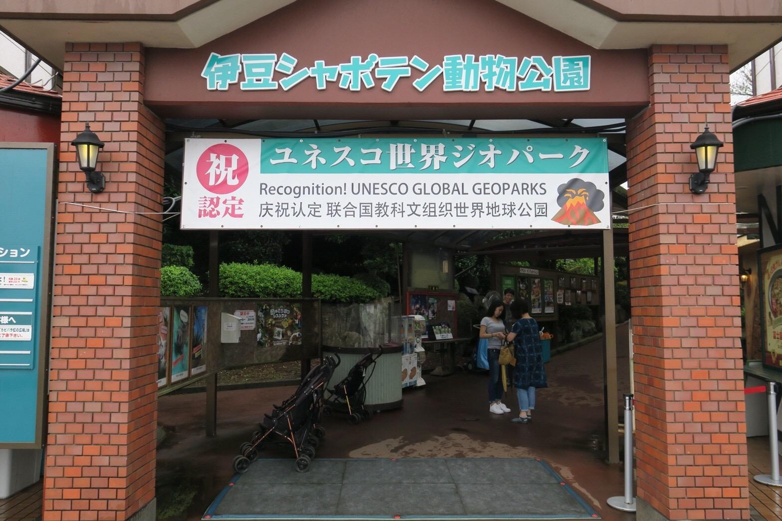 静岡県の動物園の伊豆シャボテン動物公園