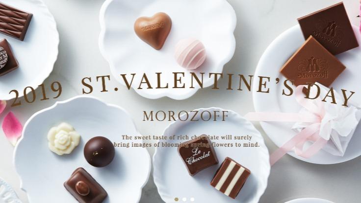 モロゾフのバレンタインチョコレート