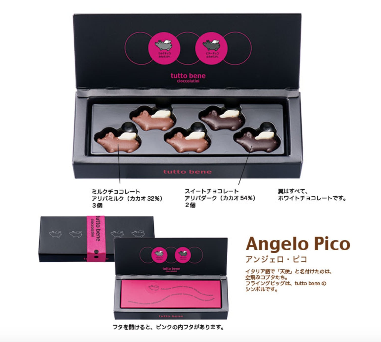 angelo pico(アンジェロピコ)